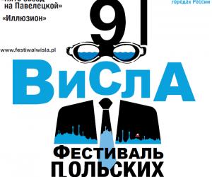 Москва готовится к «Висле»