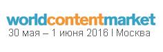 World Content Market – Москва 2016: Фокус на Китай