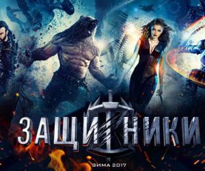 Супергеройский экшн «Защитники» выйдет в широкий прокат одновременно в России и Азии