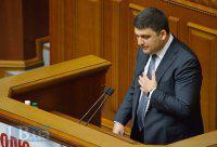 Верховная Рада утвердила Гройсмана премьером