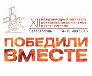 XII Международный фестиваль документальных фильмов и телепрограмм «Победили вместе» готовится к старту