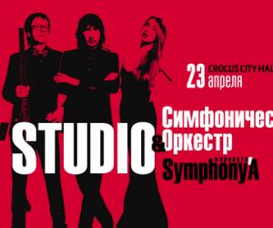 A'Studio с Симфоническим оркестром. 23 апреля, «Крокус Сити Холл»