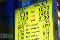 Президенту Украины предложили запретить обмен российской валюты