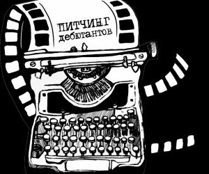 Открыт прием заявок на VII питчинг дебютантов