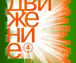 Объявлены имена членов жюри конкурсных программ фестиваля «Движение-2016»