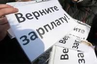 В РФ выросла задолженность по зарплате на 34,5 %