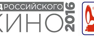 У официального сайта Года российского кино появилась собственная радиостанция «Русское кино»