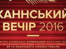 Украинские короткометражки покажут на Каннском вечере