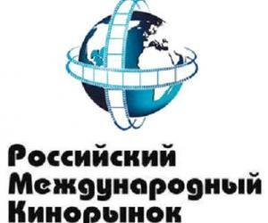 100-й Российский Международный Кинорынок: Предварительная программа