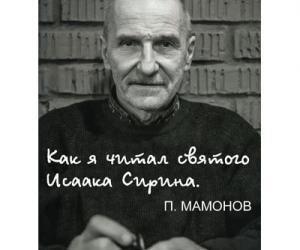 Петр Мамонов «Как я читал святого Исаака Сирина» (mp3-диск + книга)