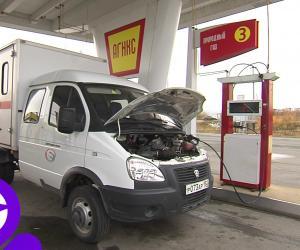 Государство оплатит больше половины расходов россиян при переводе автомобилей на газ